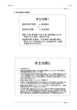 3)腹式深部帝王切開術