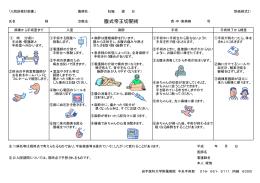 腹式帝王切開術 - 岩手医科大学