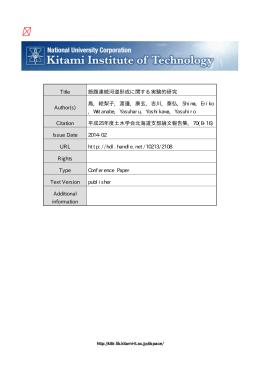 Title 節腹連続河道形成に関する実験的研究 Author(s)