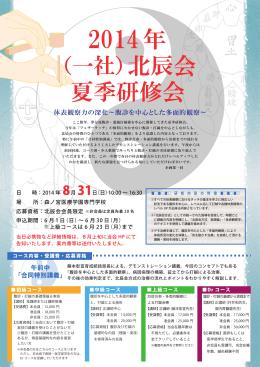 2014 夏季研修会(会員)140512