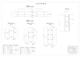 土 留 工 構 造 図