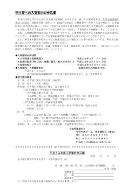 学生寮への入寮案内の申込書