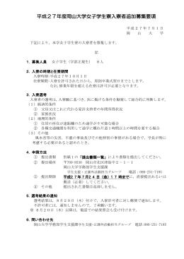 平成27年度岡山大学女子学生寮入寮者追加募集要項