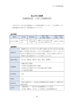 松山市小栗寮 (保健福祉部 子育て支援課所管)