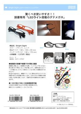 驚くべき使いやすさ!! 読書専用「LEDライト搭載のダテメガネ」