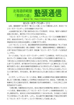 センス・オブ・ワンダー(1)
