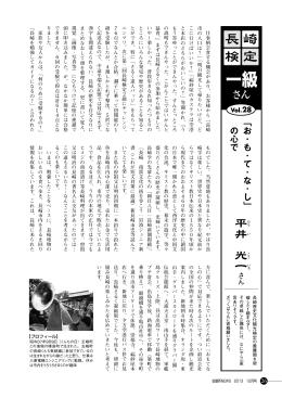 仕 事 柄 会 食 す る 機 会 が あ り、 お 客 様 か ら「 長 崎 市 の 人 口 は