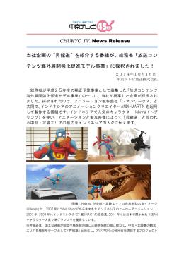 """当社企画の""""昇龍道""""を紹介する番組が、総務省「放送コン"""