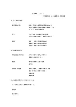 事例発表・レジュメ 寄宿生活塾 はじめ塾塾長 和田正宏 1、はじめ塾の