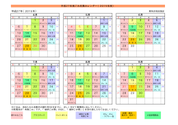 東所沢和田(PDF:10KB)