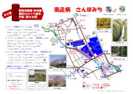 洞川のさくら並木を巡る和田河原コース