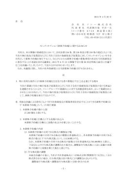 新株予約権 - Sony