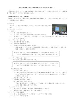 第22回プログラム [PDFファイル/970KB]