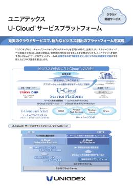 ユニアデックス U-Cloud   サービスプラットフォーム
