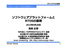 ソフトウェアプラットフォームと RTOSの基礎