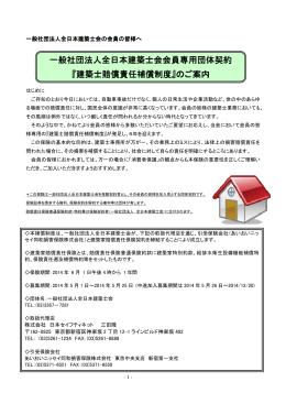 詳細資料 - 全日本建築士会