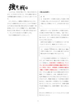 こんにちは。日本史の岡上です。「東大日本史のみ かた」も