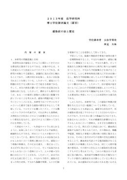 2013年度 法学研究科 博士学位請求論文(要旨) 感染症の法と歴史