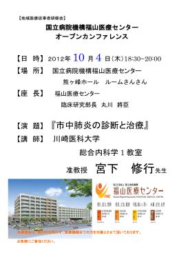 准教授 宮下 修行 - 国立病院機構福山医療センター