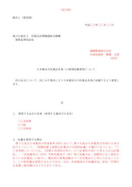 (記入例) 様式1(要望書) 平成    年    月    日 独立行政法人 医薬品医療