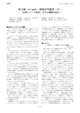 折り紙(origami)研究の可能性(3)