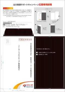 0120-668-741 応募専用封筒