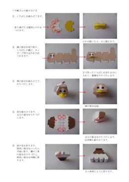 組立説明書 - パタ崎さんの部屋
