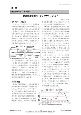 財政関連指標① プライマリーバランス