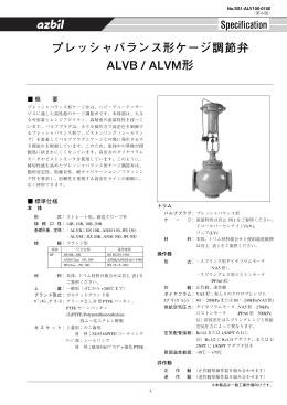 プレッシャバランス形ケージ調節弁 ALVB / ALVM形