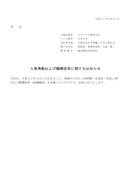 人事異動および機構改革に関するお知らせ( 193KB)