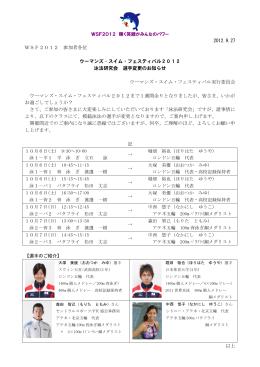 泳法研究会 - 日本マスターズ水泳協会