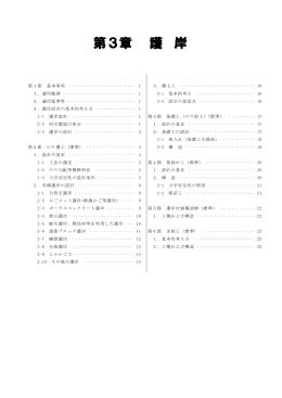 第3章 護 岸 - 国土交通省近畿地方整備局