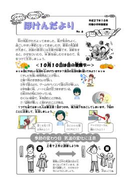 <10月 10日 は目 の愛 護 デー>