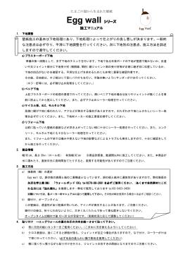 Egg wall シリーズ 施工マニュアル