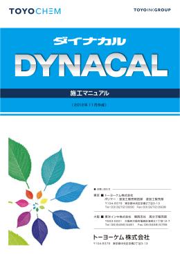 施工マニュアル トーヨーケム株式会社