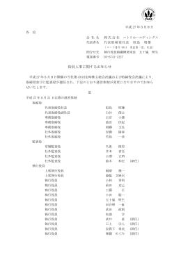 2015/05/08 役員人事に関するお知らせ
