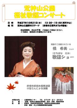 荒神山公園福祉歌謡コンサート