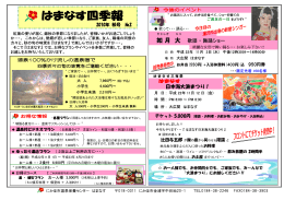 如 月 大 歌謡 ・ 舞踊ショー 日本海大漁まつり !
