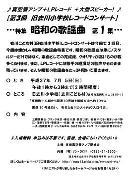 …特集 昭和の歌謡曲 第 1 集…