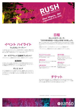 イベント ハイライト 日程 チケット