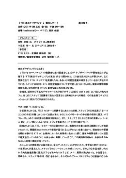 『 VTS 東京ギャザリング 』 報告レポート 渡川智子 日時:2011年9月23日