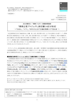 「湘南辻堂プロジェクト」核店舗14店が決定