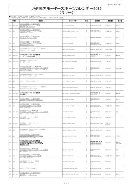 JAF国内モータースポーツカレンダー2015 【ラリー】