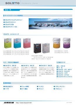 製品一覧 http://www.taiyooil.net/ SOLATO プレミアムガソリン SOLATO