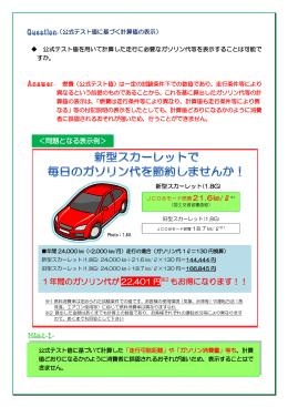 1年間のガソリン代が 22,401 円※2 もお得になります!!