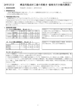 26年5月分 構造用集成材工場の荷動き・価格先行き動向調査1