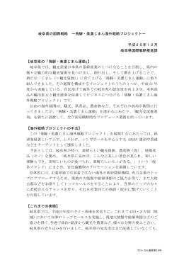 岐阜県の国際戦略 ~飛騨・美濃じまん海外戦略プロジェクト~ 平成25年