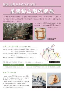 美濃桃山陶の聖地