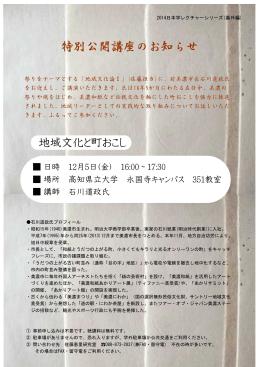 日本学レクチャーシリーズ(番外編)