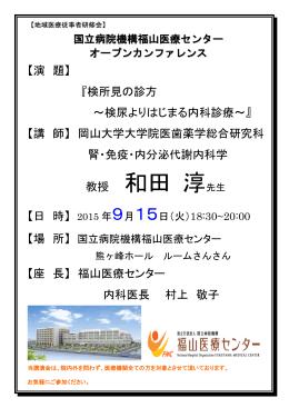 教授 和田 淳先生 - 国立病院機構福山医療センター